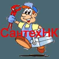Установить сантехнику в Северске